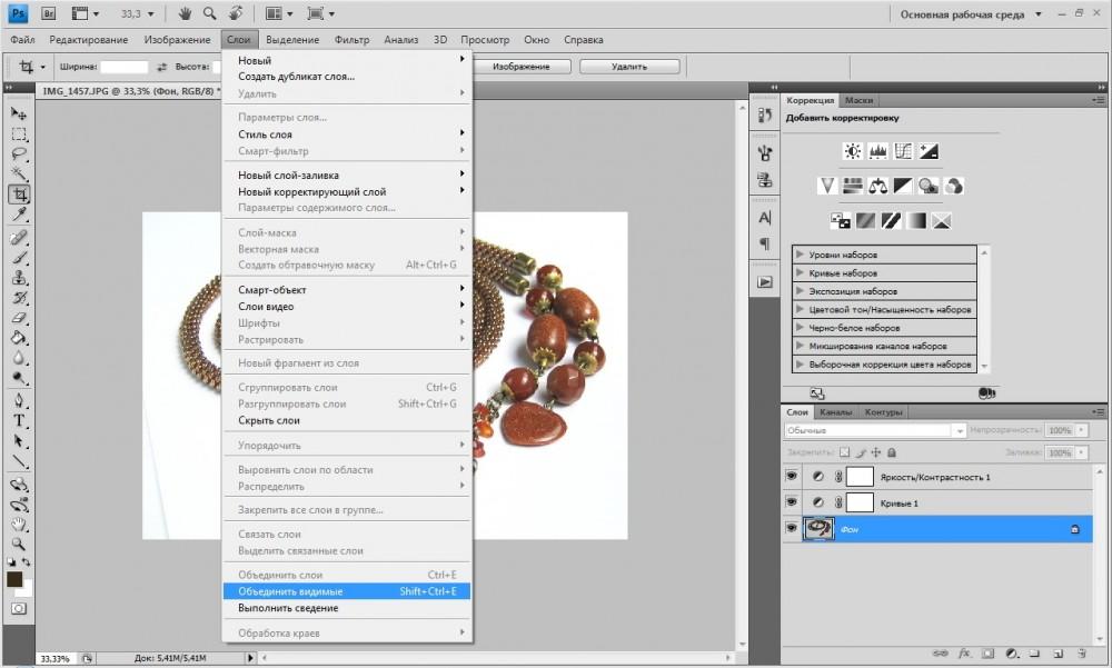 Как сделать в фотошопе несколько слоев