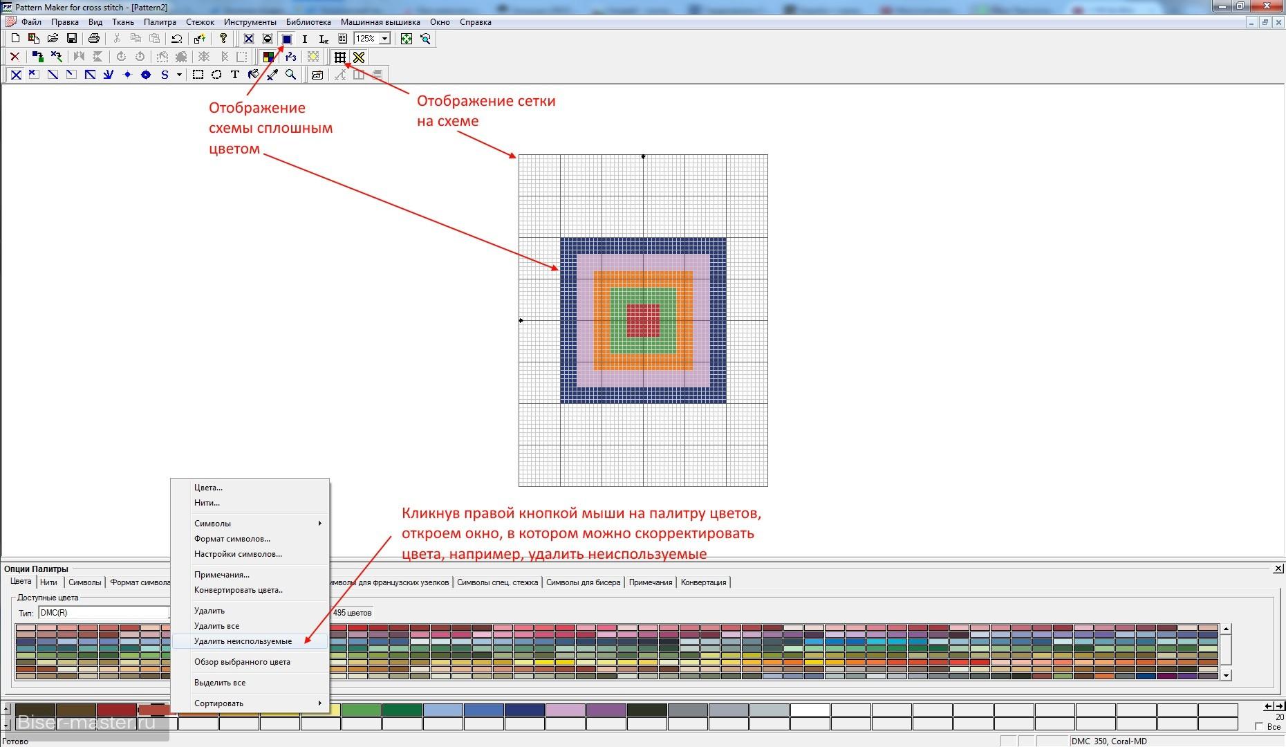 как работать в программе pattern maker